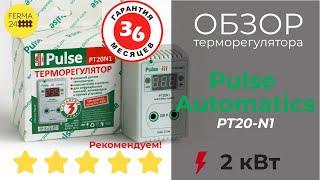 тЕРМОРЕГУЛЯТОР Pulse Automatics (Пульс) PT20-N1. 3 ГОДА ГАРАНТИИ. Обзор и настройка