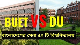 Top 50 Universities of Bangladesh | Best University - Bangladesh