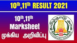 10th & 11th Marksheet எந்த Type la வரும் தெரியுமா..? TN Result 2021