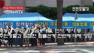 남동구 구월2동 무료법률상담 서비스 제공 남동구청 최민…
