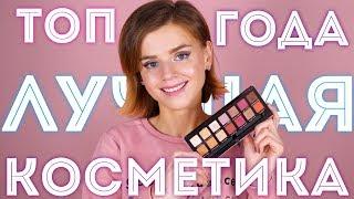 Смотреть видео Состав косметики - Топ-косметика : Топ-косметика