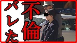 【俳優・渡辺謙】 不倫がバレた!NYで手繋ぎデート、日本でも各所でデ...