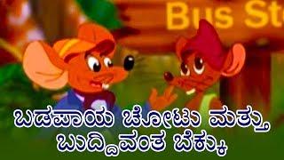 ಬಡಪಾಯ ಚೋಟು ಮತ್ತು ಬುದ್ದಿವಂತ ಬೆಕ್ಕು - Kannada Kathegalu | Kannada Stories | Makkala Kathegalu