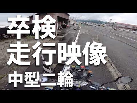 【卒検コース動画:普通(中型)二輪】これでイメージトレーニングしてください:固定映像版