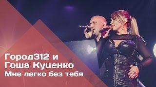 ГОРОД 312 и Гоша Куценко - Мне легко без тебя (концерт