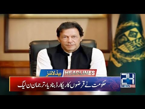 News Headlines | 5:00am | 17 Sep 2019 | 24 News HD