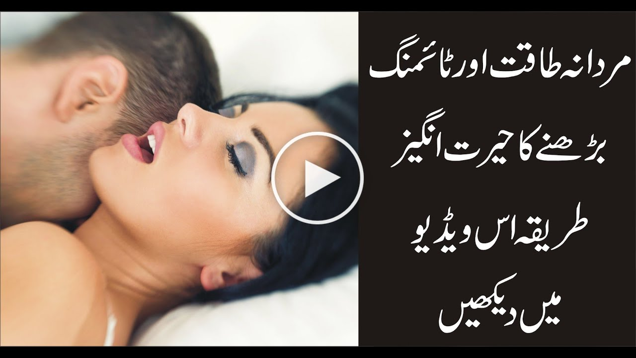 Buy Ayurvedic Sex Power Medicine For Men