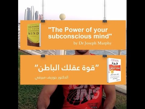 #read_with_moataz Episode 1 {the power of the subconscious Mind}