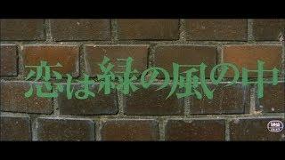 映画「恋は緑の風の中」(1974年)主題歌。 作詞:谷村新司 作曲:堀内孝...