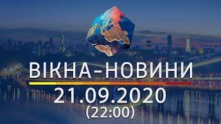 Вікна-новини. Выпуск от 21.09.2020 (22:00)   Вікна-Новини