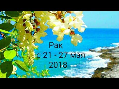Рак Таро-гороскоп с 21 по 27 мая 2018 г