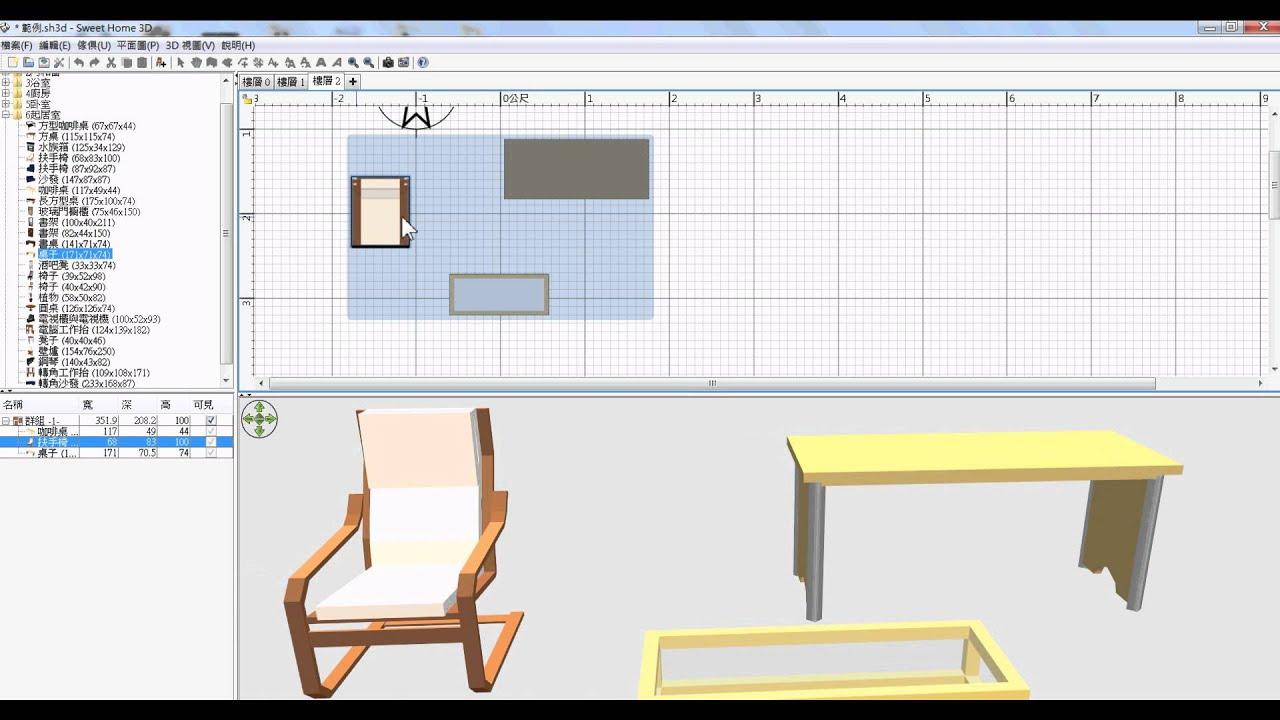 Langkah pertama, install sweet home 3d yang telah anda download sebelumnya. Best Video Tutorials About Sweet Home 3d Sweet Home 3d Blog