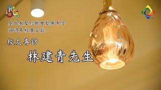 Publication Date: 2019-06-03 | Video Title: 基督教堅約教會堅樂中學50週年呈獻:校友專訪 - 林建青先生