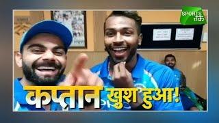 Kaptaan Khush Hua! Virat Kohli Is All Praise For Hardik Pandya | Sports Tak
