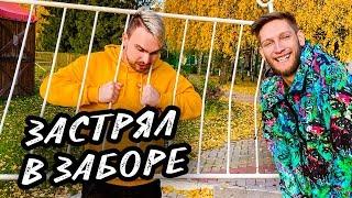Видео ЗАСТРЯЛ ГОЛОВОЙ В ЗАБОРЕ | ПРАНК
