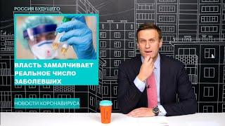 Враньё про коронавирус от Кремля. Навальный про коронавирус.