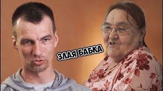 ОДИНОКИЙ ПАПА ► Бабка УНИЖAЕТ взрослого ВНУКА