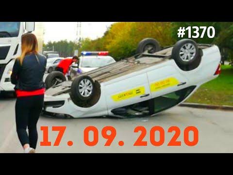 ☭★Подборка Аварий и ДТП от 17.09.2020#1370/Сентябрь 2020/#авария