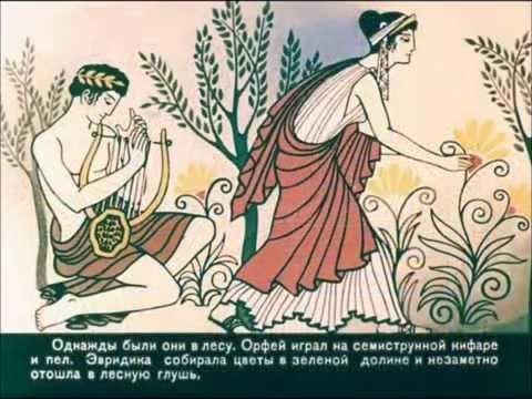 Орфей и Эвридика  Мифы от Интернет Бабули