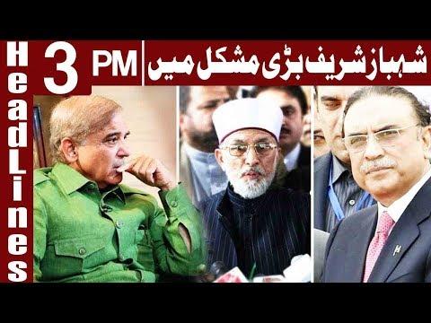 Asif Zardari To Meet Qadri in Lahore Today - Headlines 3 PM - 7 December - Express News