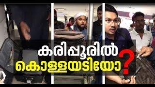 Massive Theft in passengers luggage in Karipoor Airport | FIR 20 Feb 2018
