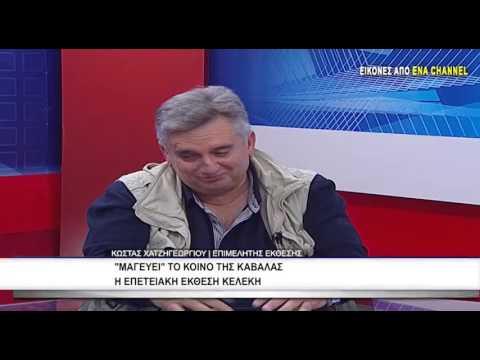 """""""Μαγεύει"""" το κοινό της Καβάλας η επετειακή έκθεση Κελέκη"""