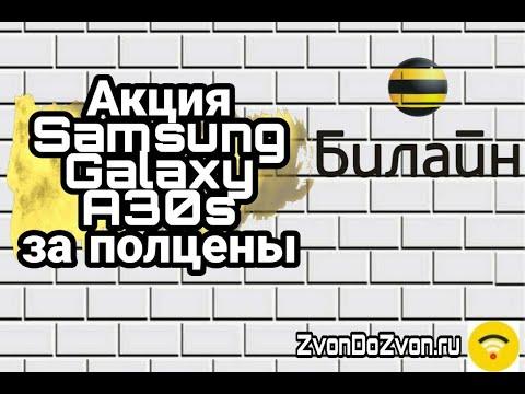 """Акция от Билайн """"Samsung Galaxy A30s за полцены"""""""