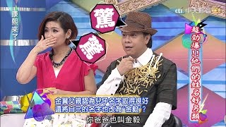2015.05.27康熙來了 超勁爆!他們的姓名好另類