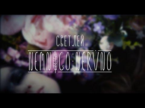 Немного Нервно | Nemnogo Nervno - Светлей (Official Video)