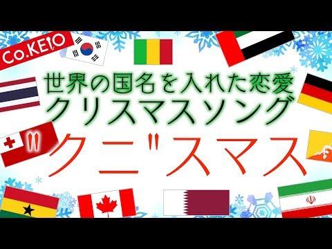 """""""クニ""""スマス〜世界の国名を入れた恋愛クリスマスソング〜 / Co.慶応"""