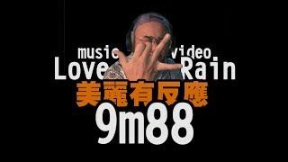 【美麗本人】- 美麗有反應 - 9M88 愛情雨 MV Reaction 反應影片 vol.3