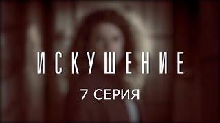 Искушение - 7 серия | Премьера - 2017 - Интер