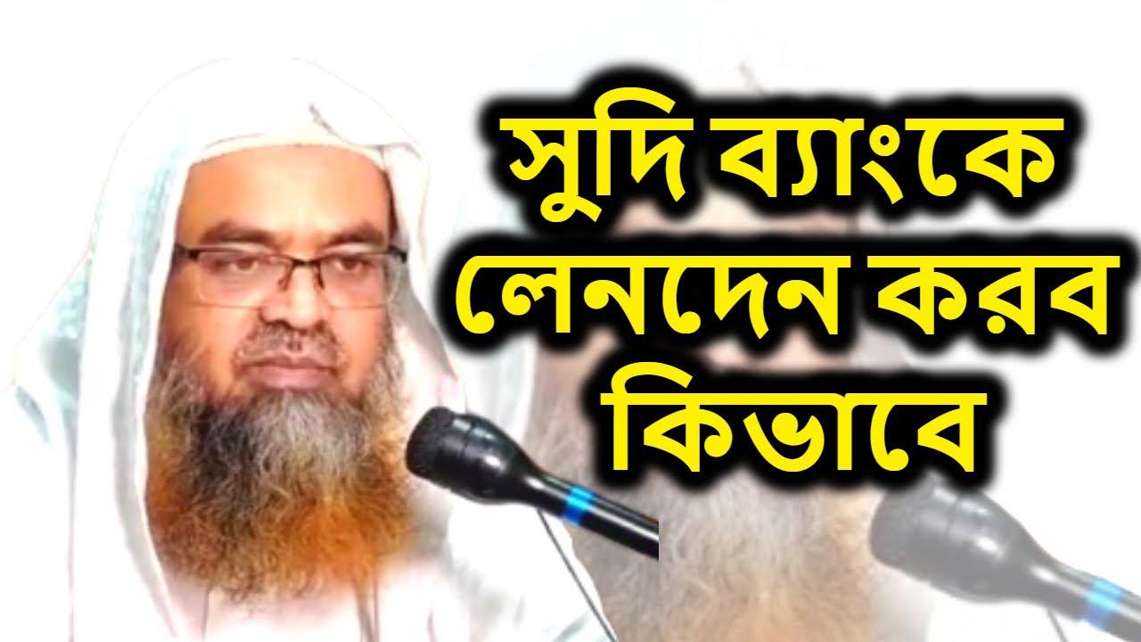 সুদি ব্যাংকে লেনদেন করব কিভাবে | শাইখ আবু বকর মোহামাদ যাকারিয়া | Shaikh Abu Bakar Muhammad Zakaria