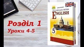 Англійська мова (5 клас) Алла Несвіт / Розділ 1 (Уроки 4-5)