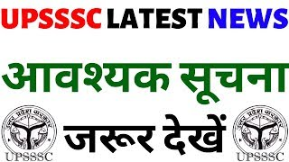UPSSSC LATEST NEWS |UPSSSC VDO RESULT | UPSSSC GOOD NEWS | UPSSSC RESULT 2019| | BSA