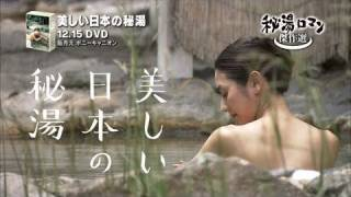 日本人の心の故郷<秘湯>を求め、全国のこだわりの温泉を紹介するテレ...