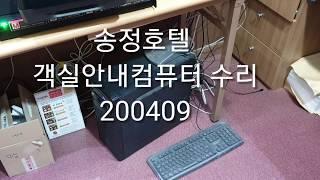 송정호텔  객실안내컴퓨터 수리 200409