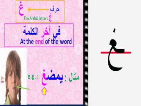 طريقة كتابة الحروف العربية حرف الغين How To Write The Arabic Letter غ Youtube