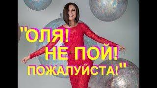 """""""Бузова, не пой!"""", - звезда 90-х попросила Ольгу Бузову больше не петь"""