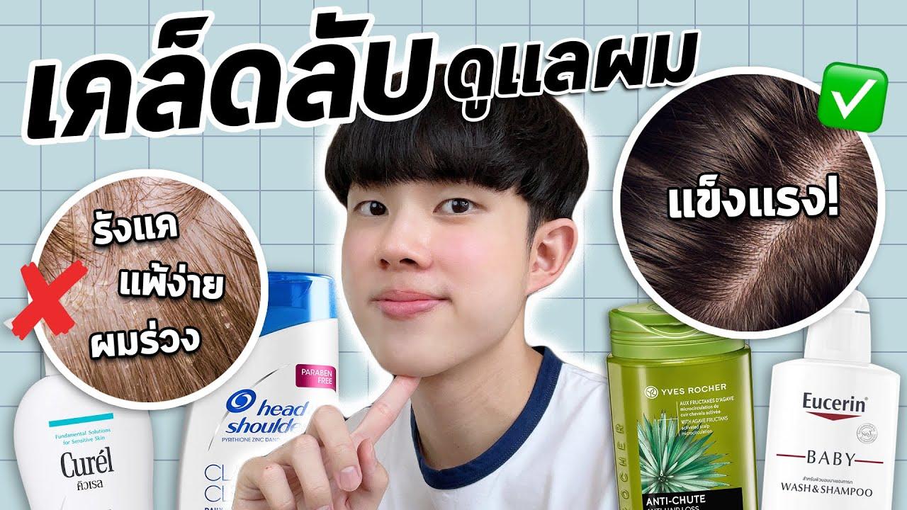 Hair Care เหล่านี้เหมาะกับคุณจริงหรอ? แก้ปัญหาศีรษะคัน รังแค ผมร่วงอย่างถูกวิธี