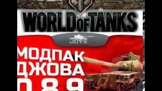 Модпак от Jove для World of tanks 0.8.10(Скачать бесплатно торрент)