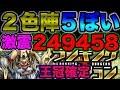 「2色陣5ポイ」「1L字」簡単王冠 249000UP 25万も!いけそう!代用や立ち回り紹介!