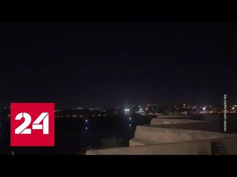 Три реактивных снаряда упали на территории посольства США в Багдаде - Россия 24