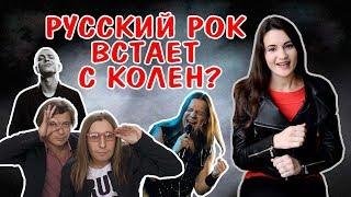 БИ-2, ОКСИ И КИПЕЛОВ ПОДНИМАЮТ РУССКИЙ РОК С КОЛЕН?