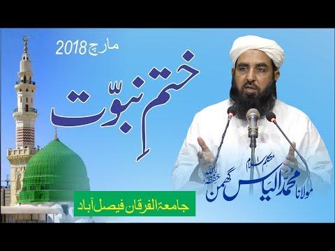 ختم نبوت مکمل بیان   Khatm e Nubuwat Complete Bayan   M Ilyas Ghuman, Faisalabad thumbnail