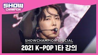 [2021 K-POP 1타 강의] SF9 - Tear Drop (에스에프나인 - 티어 드롭) | Show C…