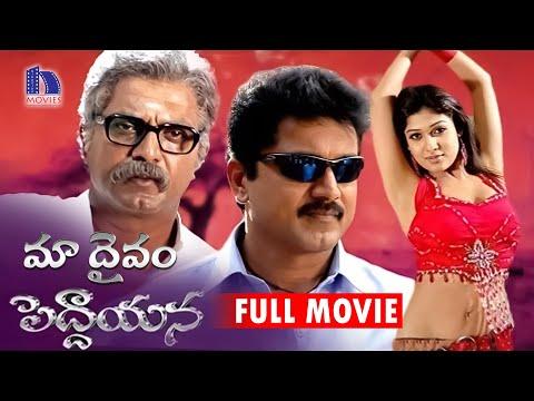 Maa Daivam Peddayana Telugu Full Movie ||...