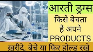 Aarti Drugs Ltd || Buy,Sell or Hold || Complete Analysis