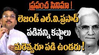 Interesting Facts About Lakshmi Vara Prasad Rao | LV Prasad Personal Life | Super Movies Adda