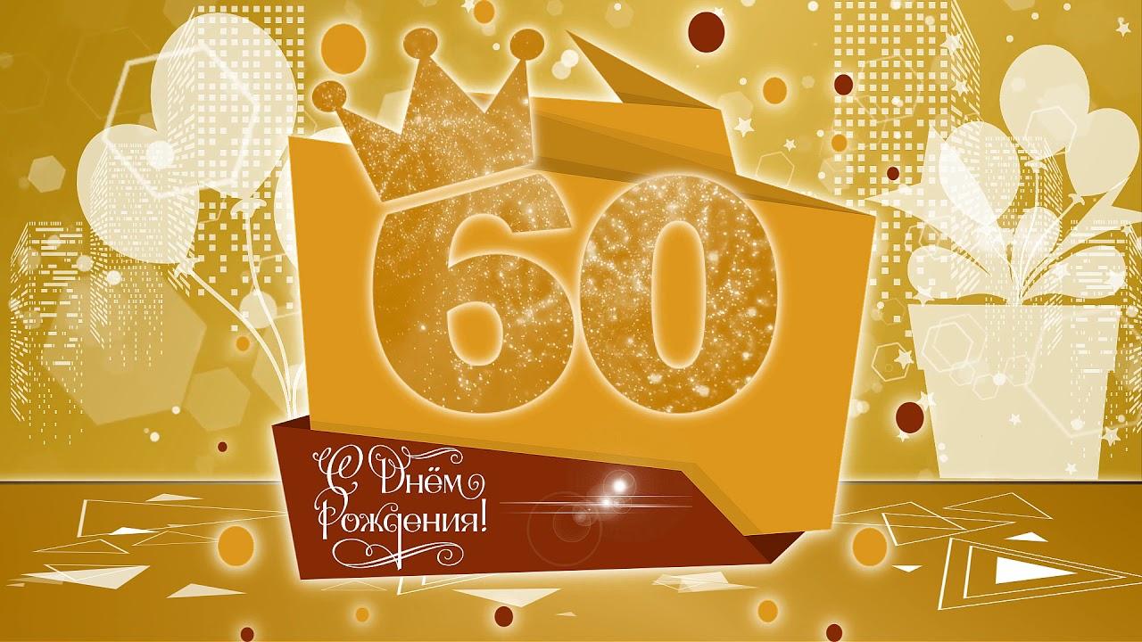 Открытка, фон для открытки с юбилеем 60 лет мужчине
